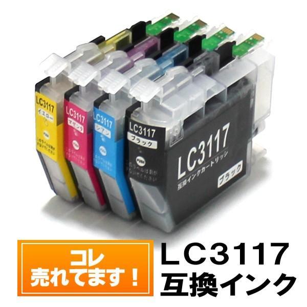 ブラザープリンターインク互換 4色セット LC3117-4PKLC3117インクカートリッジBrotherインクMFC-J698