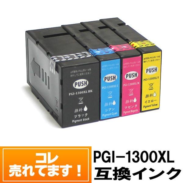 キヤノンインクPGI-1300XL4色セット顔料大容量互換キャノンプリンターインクインクカートリッジMAXIFYMB2130MB
