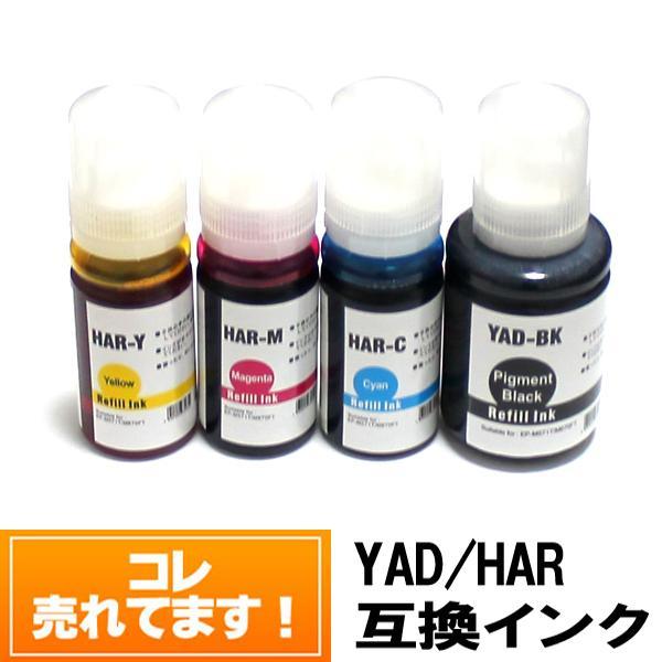 エプソンインクボトルYADHAR互換4色セットEW-M571TEW-M571TWEW-M630TBEW-M630TWEW-M67