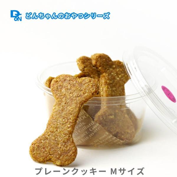犬用プレーンクッキー Mサイズ   8〜9枚入り(50g前後)【どんちゃんのおやつシリーズ】|good-on