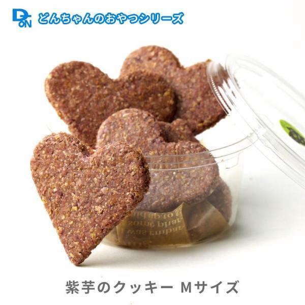 犬用紫芋のクッキー Mサイズ   8〜9枚入り(50g前後)【どんちゃんのおやつシリーズ】|good-on