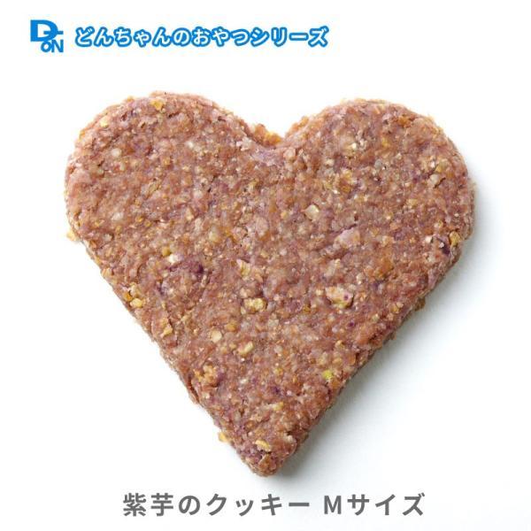 犬用紫芋のクッキー Mサイズ   8〜9枚入り(50g前後)【どんちゃんのおやつシリーズ】|good-on|02