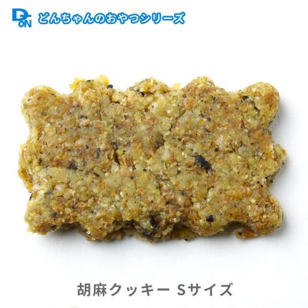 犬用胡麻クッキー Sサイズ中 14〜16枚入り (50g前後)【どんちゃんのおやつシリーズ】|good-on
