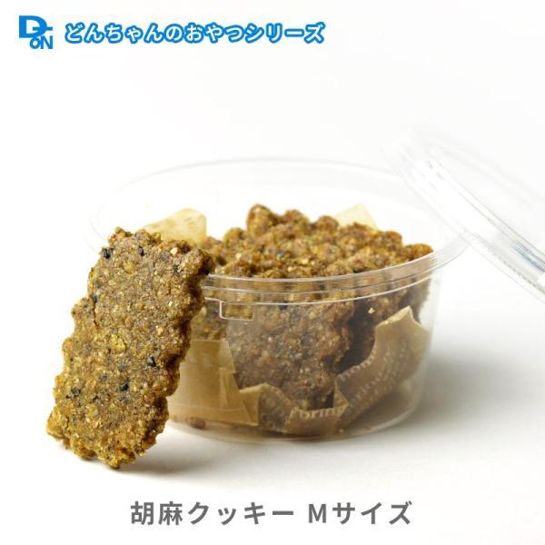 犬用胡麻クッキー Mサイズ   8〜9枚入り(50g前後)【どんちゃんのおやつシリーズ】|good-on