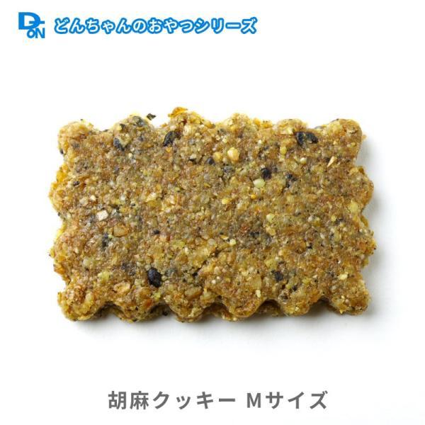 犬用胡麻クッキー Mサイズ   8〜9枚入り(50g前後)【どんちゃんのおやつシリーズ】|good-on|02