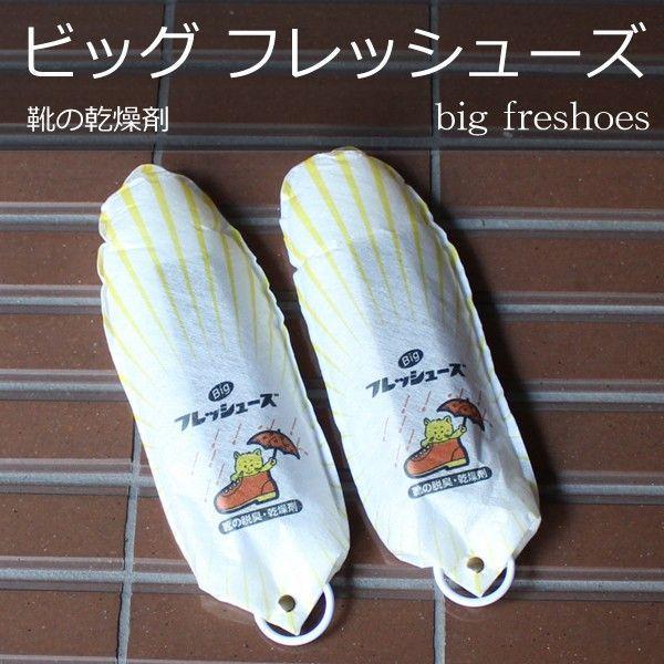 靴 乾燥剤 シリカゲル 繰り返し使える 脱臭 ビッグフレッシューズ ビジネスシューズ スニーカー ブーツ 革靴 日本製|good-s-plus