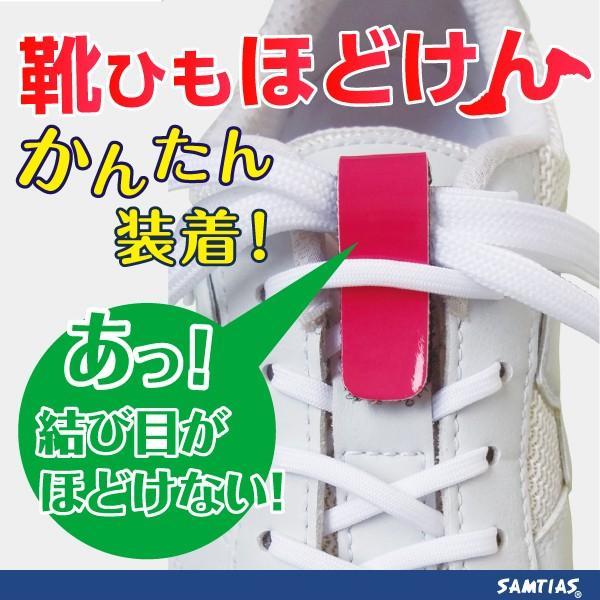 SAMTIAS サムティアス NEW 靴ひも ほどけん エナメル仕様 靴紐 ほどけない ストッパー フットサル ウォーキング ランニング|good-s-plus