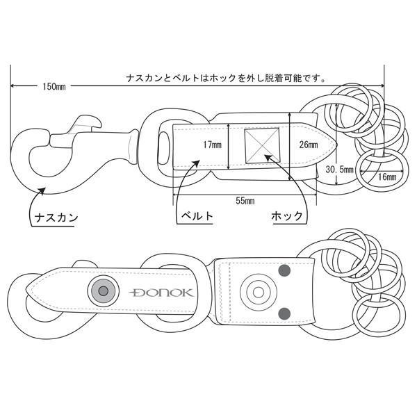 キーホルダー おしゃれ メンズ レザー 牛革 D-67 日本製 DONOK 4色から ダナック オリジナル 紳士用 バッグやベルトなどに|good-s-plus|05