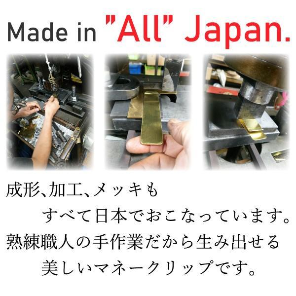マネークリップ 日本製 真鍮 5カラー 職人が丁寧に創りました 紳士 お札 金属製マネークリップ made in japan DONOK|good-s-plus|03