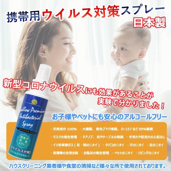 ウイルス対策スプレー スカロープレミアム 強力抗菌スプレー 100ml 日本製 ノンアルコール 殺菌  ドアノブの除菌 マスクの除菌 消臭 安心安全|good-s-plus