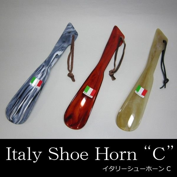 靴べら 携帯 おしゃれ イタリー ヘラ C シューホン イタリア製 シューホーン 革靴 持ちやすい