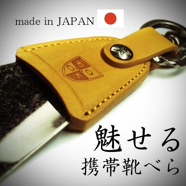 靴べら 携帯 おしゃれ DONOK メタル レザー シューホーン ステリーナ 日本製 シューホン キーホルダー ダナック 紳士 メンズ プレゼントにもおすすめ good-s-plus