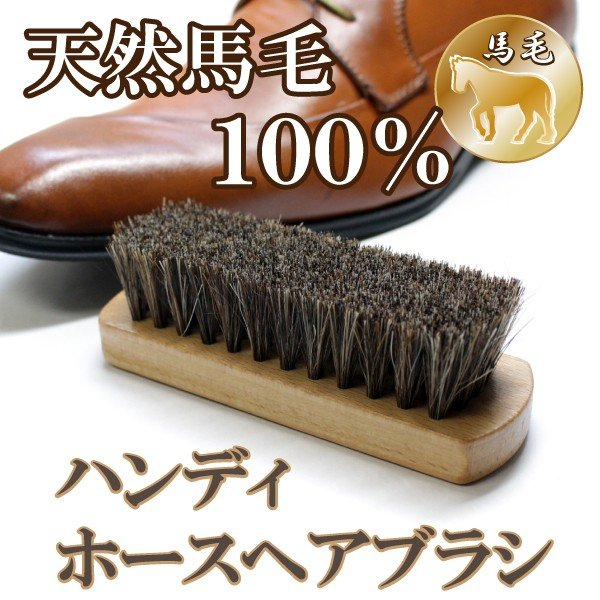 馬毛 ブラシ 靴みがき ハンディホースヘアブラシ 靴ブラシ 汚れ落とし 持ちやすい 皮革 ブラッシング|good-s-plus