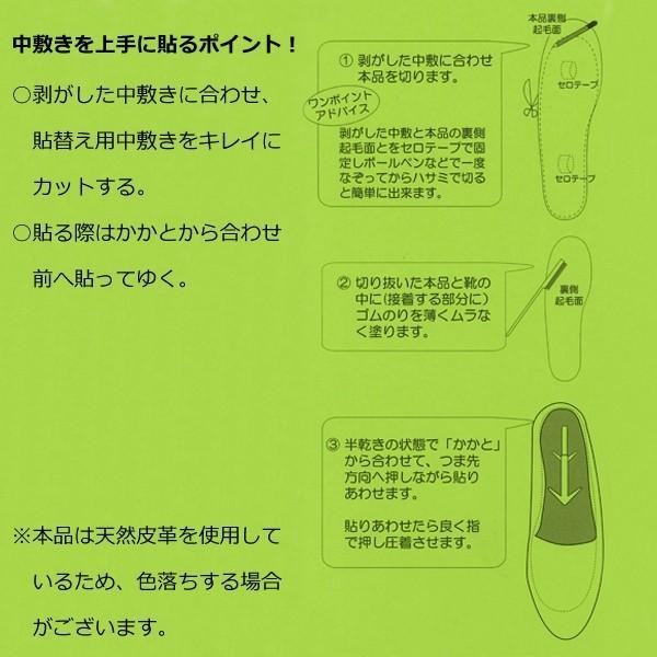 貼り替え 中敷きセット 婦人用 補修 補強 革靴 パンプス レディース キャメル ブラウン ダークブラウン グレー ダークグレー