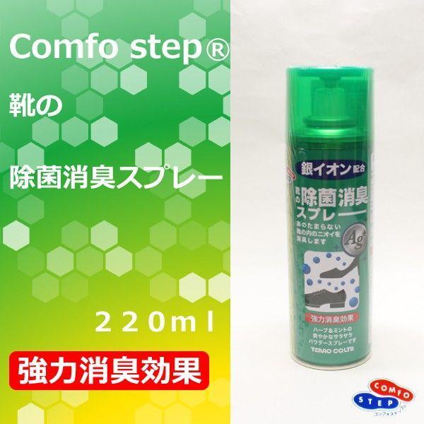 靴 除菌 スプレー コンフォステップ 靴の除菌消臭スプレー 220ml 革靴 レディース メンズ 強力消臭 銀イオン|good-s-plus