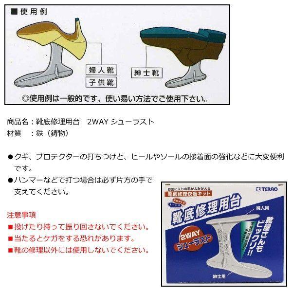 コンフォステップ 靴底修理快適キット 靴底修理用台 2WAYシューラスト 台金 補修 補強 紳士 婦人 good-s-plus 04