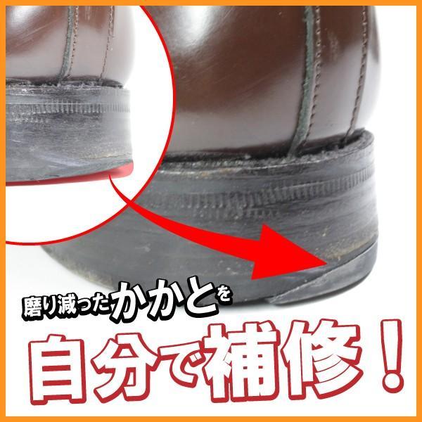 底 修理 靴