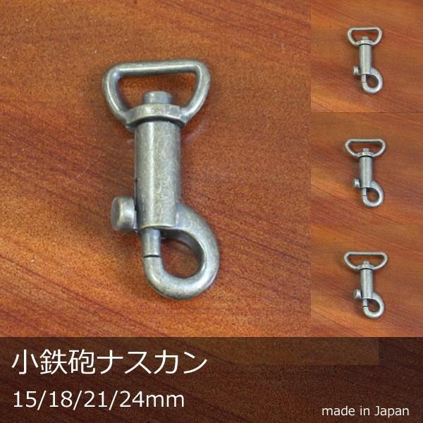 小鉄砲 ナスカン 15mm 18mm 21mm 24mm アンティック 日本製 キーホルダー アクセサリー かばん バッグ 用途いろいろ|good-s-plus