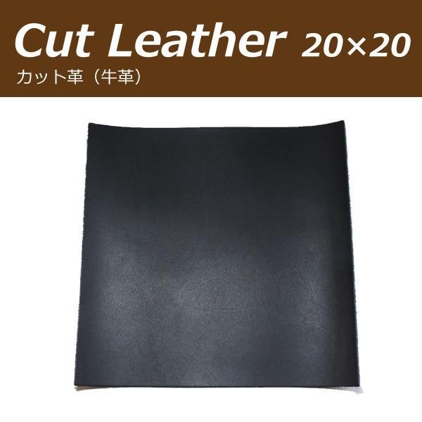 天然 牛 革 はぎれ カットレザー (約)20cm×20cmサイズ 1枚 端材 ブラック レザークラフト 小物アクセなどに|good-s-plus