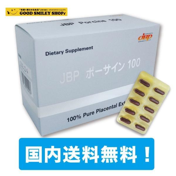 プラセンタ JBP ポーサイン100 1箱100粒入り×1個|good-smiley