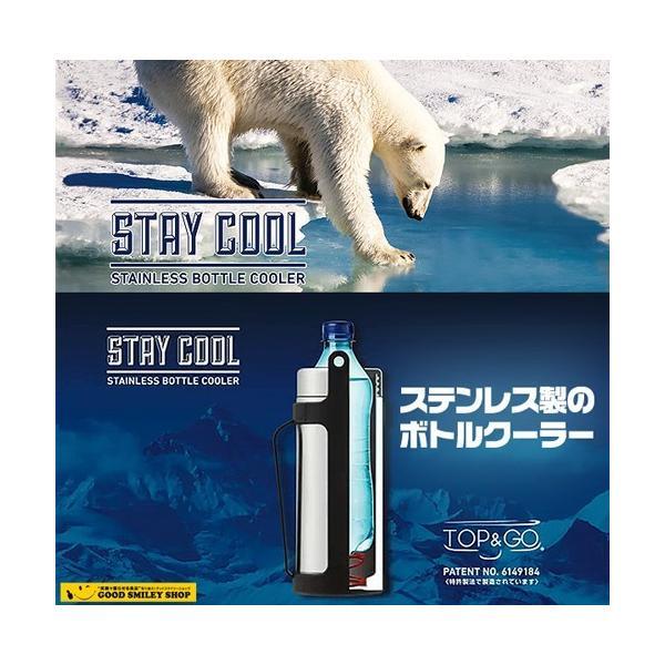 TOP&GO ステイクール 500ml ペットボトル 保冷 保温 アウトドア おしゃれ ボトルクーラー ステンレスボトル good-smiley