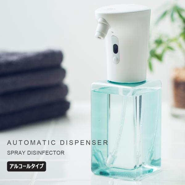 アルコール消毒噴霧器 オートディスペンサー・泡タイプ液体ハンドソープ 食器用洗剤 450ml USB充電式 センサー 自動 アルコール液 手指消毒用 新しい生活様式