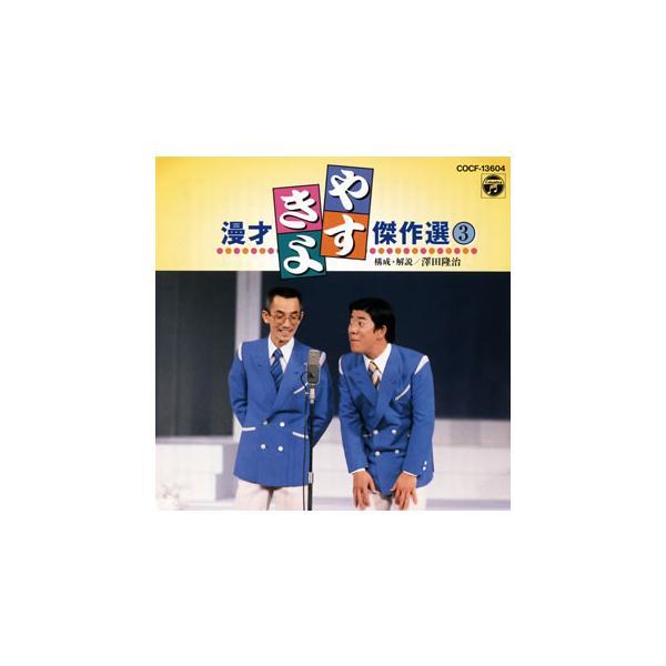 横山やすし・西川きよし / やすきよ漫才傑作選(3)[CD]