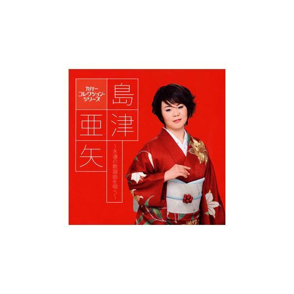 島津亜矢/カバーコレクション・シリーズ島津亜矢〜永遠の歌謡曲を唄う〜(CD)(2013/11/20)