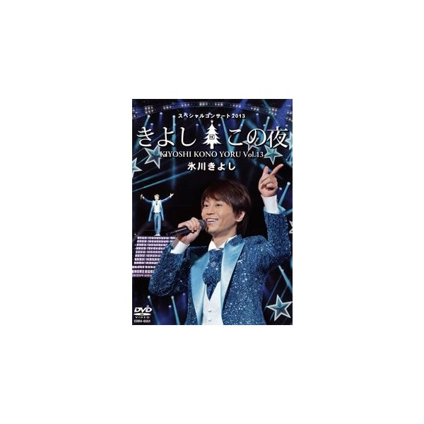 氷川きよし / スペシャルコンサート2013 きよしこの夜 Vol.13(DVD)(2014/3/2