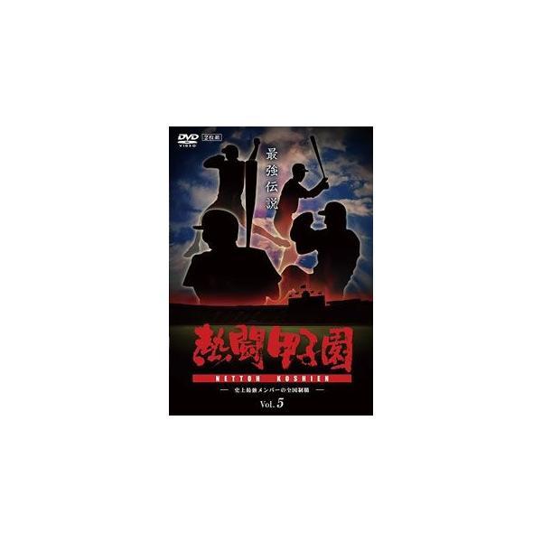 熱闘甲子園 最強伝説 Vol.5〜史上最強メンバーの全国制覇〜(DVD)(2枚組) (2014/7/25)