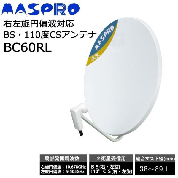 マスプロ電工 右左旋円偏波対応BS・110度CSアンテナ BC60RL