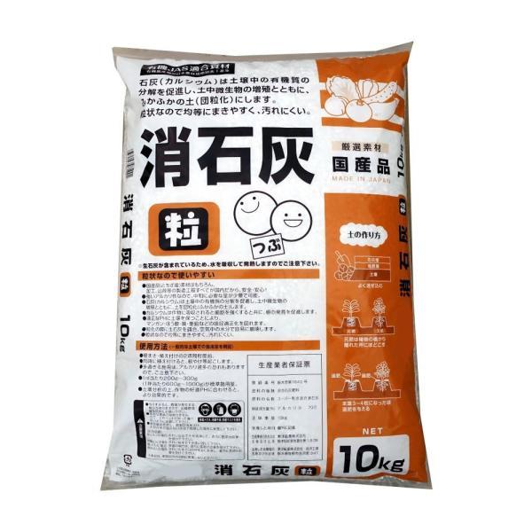 代引不可 あかぎ園芸 粒状混合消石灰 10kg 2袋