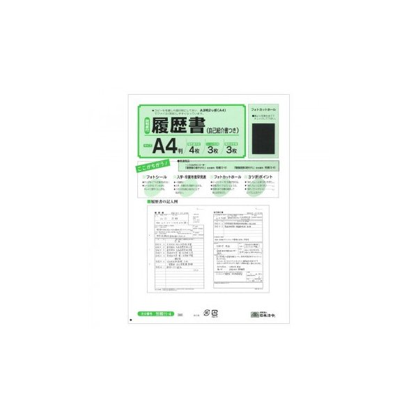 労務 11-4/履歴書 自己紹介書つき 職務経歴書つき A3
