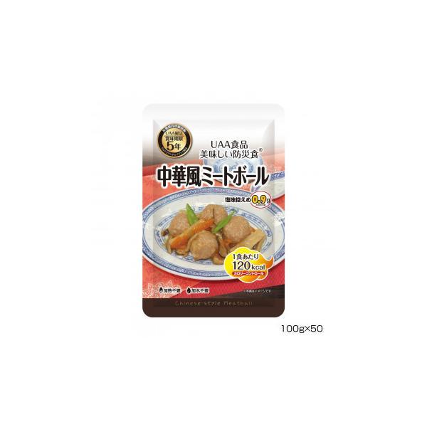 代引不可 アルファフーズ UAA食品 美味しい防災食 カロリーコントロール中華風ミートボール100g×50食