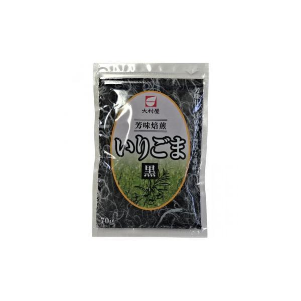 代引不可 大村屋 芳味焙煎いりごま(黒) 70g 20個セット