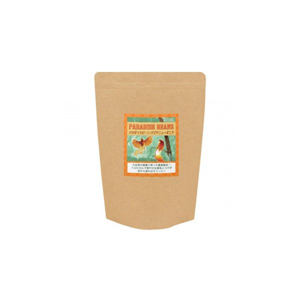 代引不可 銀河コーヒー パラダイスビーン パプアニューギニア 粉(中挽き) 350g コーヒー豆 プレゼント ギフト