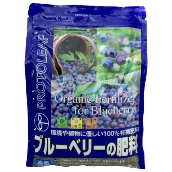 代引不可 プロトリーフ ブルーベリーの肥料 2kg×10セット アミノ酸 ひりょう 有機肥料