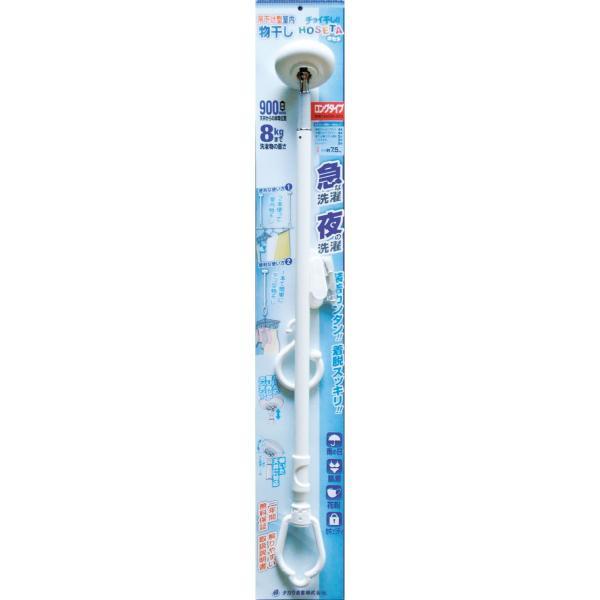 伸縮・着脱式(天井取付用)室内用物干し HOSETAホセタ ロングタイプ TA6090-BPA 室内干し 洗濯物干し 防犯対策