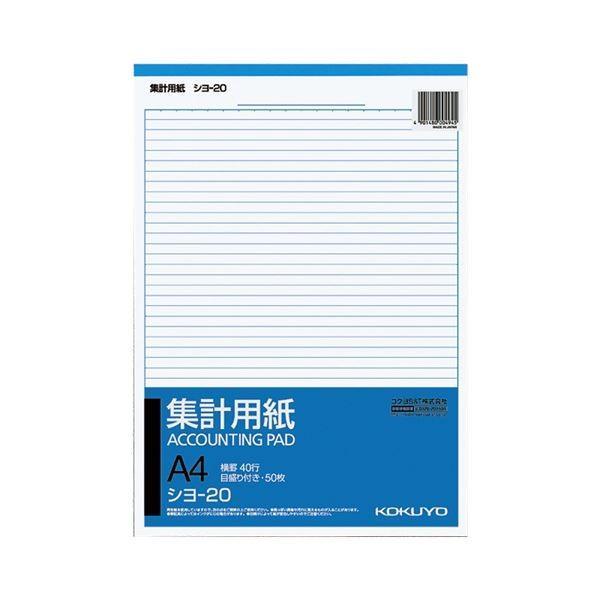 (まとめ) コクヨ 集計用紙 A4タテ 目盛付き 40行 50枚 シヨ-20N 1冊 〔×20セット〕
