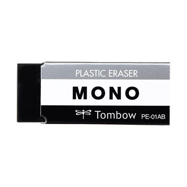 (まとめ) トンボ鉛筆 消しゴム モノPE01ブラック 小 JCC-261 1パック(2個) 〔×50セット〕