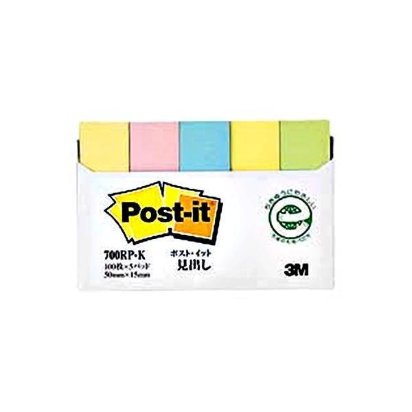(まとめ) 3M ポスト・イット 見出し再生紙スタンダードカラー 50×15mm 混色 700RP-K 1パック(5冊) 〔×30セット〕