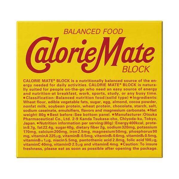 (まとめ)大塚製薬 カロリーメイトブロック チョコレート味〔×20セット〕