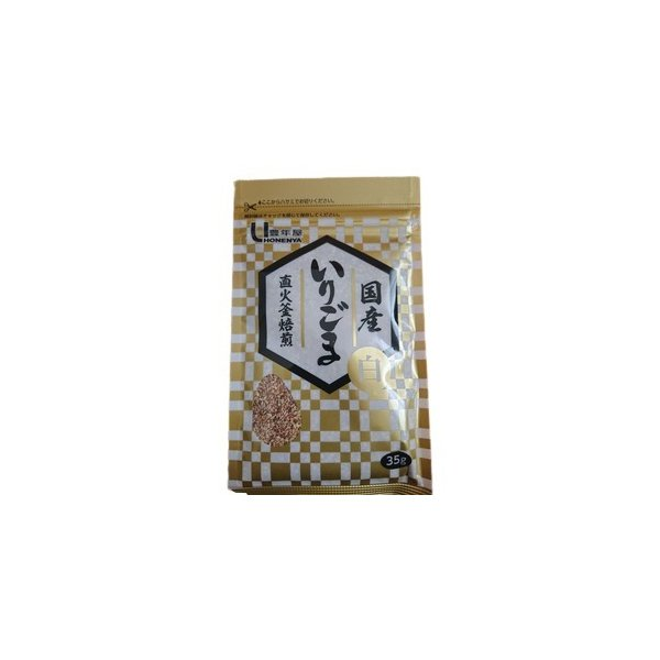 国産いりごま(白)35g〔×20袋セット〕