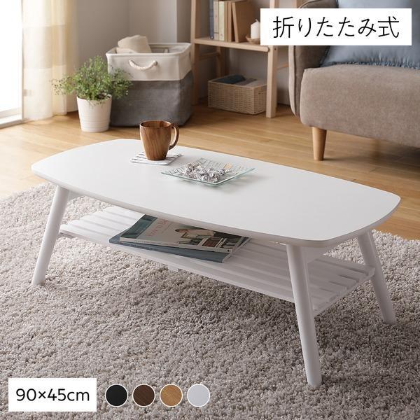 〔アウトレット・訳あり〕ローテーブル 折りたたみ 棚付き ホワイト 90cm幅 UV塗装 木製 折れ脚 テーブル リビング 天然木 北欧 おしゃれ 白