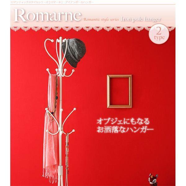ポールハンガー Aタイプ〔Romarne〕ロマンティックスタイルシリーズ〔Romarne〕ロマーネ/アイアンポールハンガー〔代引不可〕