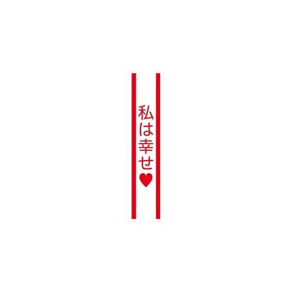 宴会タスキ/コスプレ衣装 〔私は幸せ〕 ポリエステル100% 〔イベント パーティー〕