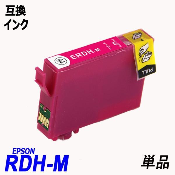 RDH-M 単品 増量版 マゼンタ RDH-BK-L RDH-C RDH-M RDH-Y RDH リコーダー エプソン互換インク ICチップ付 残量表示 RDH-4CL|goodeasy