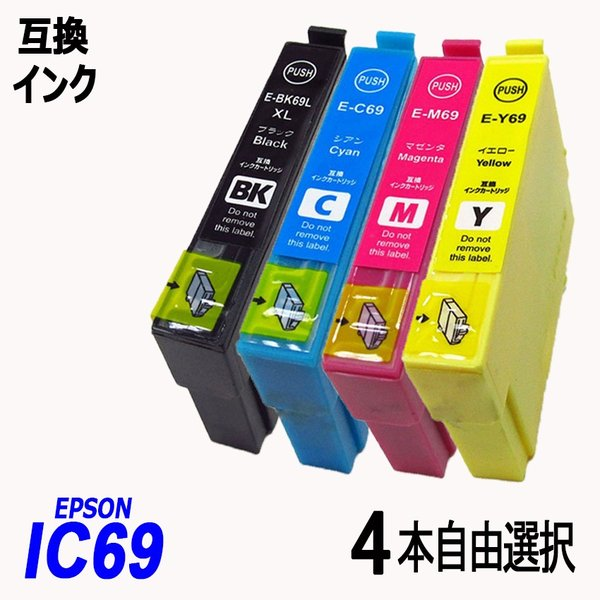 IC4CL69 4色自由選択 エプソンプリンター用互換インク ICチップ付 残量表示 ICBK69L ICC69 ICM69 ICY69 IC69 IC4CL69|goodeasy