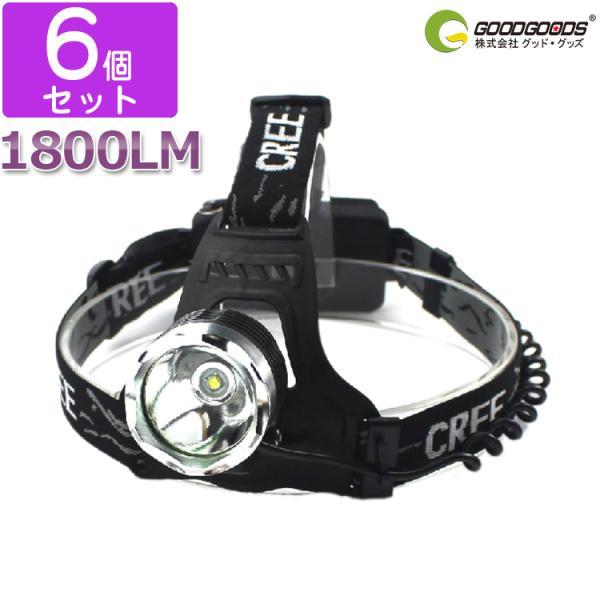 GOODGOODS 6個セット LEDヘッドライト 充電式 1800lm 米国CREE ヘルメット ライト 夜釣り キャンプ 懐中電灯 地震 防災グッズ HL80