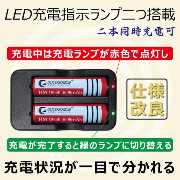 18650リチウムイオン電池専用充電器 二本同時充電可 Li-Ion リチウムイオン充電池 2本用 マルチ充電器 AC100-240V GOODScharger|goodgoods-2|02